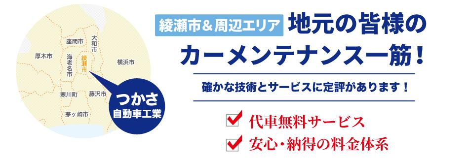 綾瀬市&周辺エリア地元のカーメンテナス 代車無料サービス 安心料金