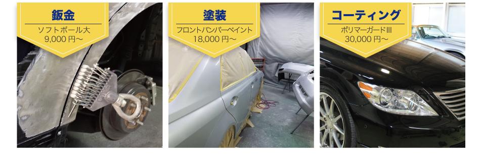 鈑金9000円~塗装18000円~ポリマーガードⅢ30,000円~