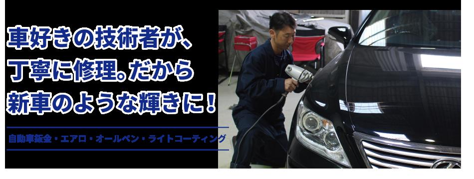車付きの技術者が丁寧に修理