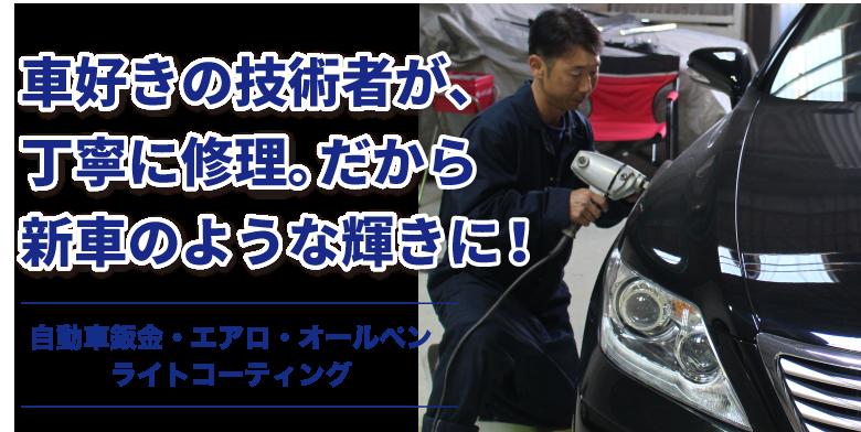 自動車鈑金・エアロ・オールペン・ライトコーティング