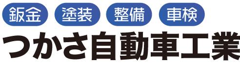 神奈川県綾瀬市の自動車・板金・塗装ならつかさ自動車工業